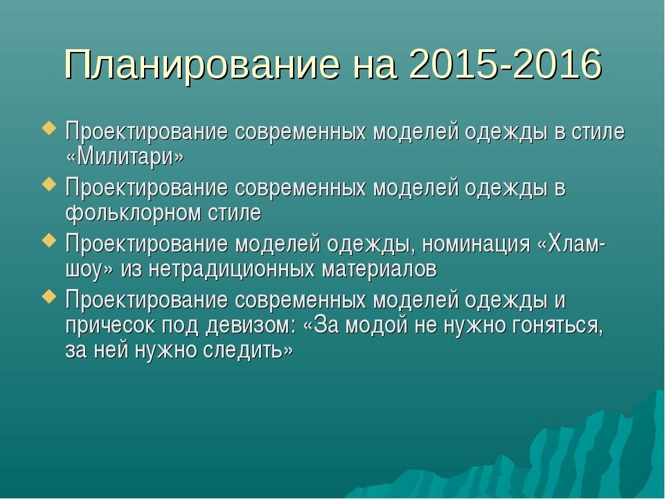 Планирование на 2015-2016 Проектирование современных моделей одежды в стиле «...