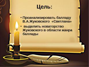 Цель: Проанализировать балладу В.А.Жуковского «Светлана» выделить новаторство