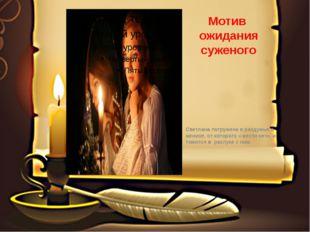 Мотив ожидания суженого Светлана погружена в раздумья о женихе, от которого «