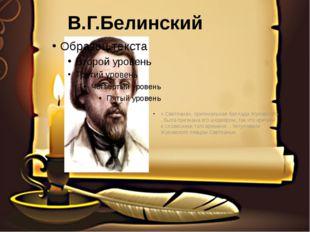 В.Г.Белинский « Светлана», оригинальная баллада Жуковского , была признана ег