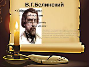 В.Г.Белинский «Жуковский имеет великое историческое значение для русской поэз