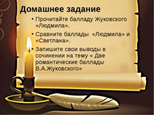 Домашнее задание Прочитайте балладу Жуковского «Людмила». Сравните баллады «Л