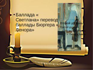 Баллада « Светлана» перевод баллады Бюргера « Ленора»