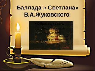 Баллада « Светлана» В.А.Жуковского