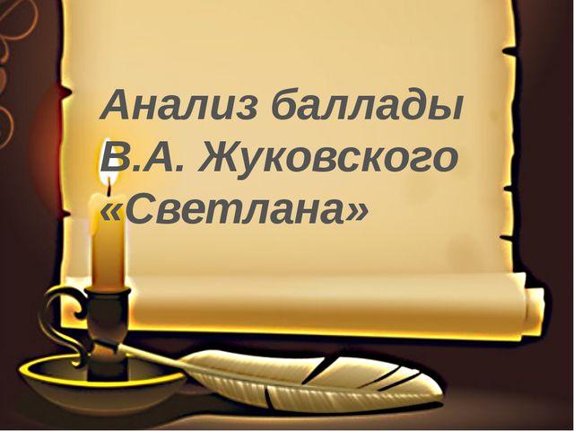 Анализ баллады В.А. Жуковского «Светлана»