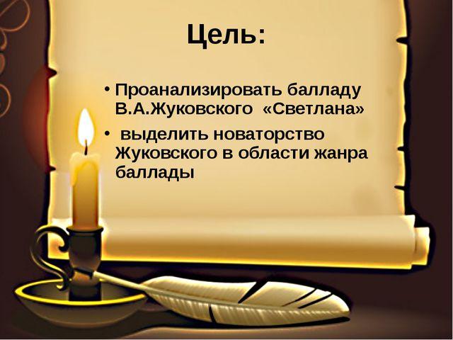 Цель: Проанализировать балладу В.А.Жуковского «Светлана» выделить новаторство...
