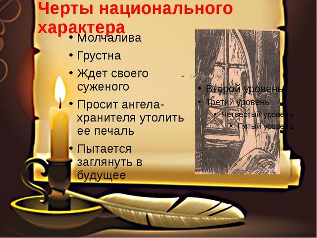 Черты национального характера Молчалива Грустна Ждет своего суженого Просит а...