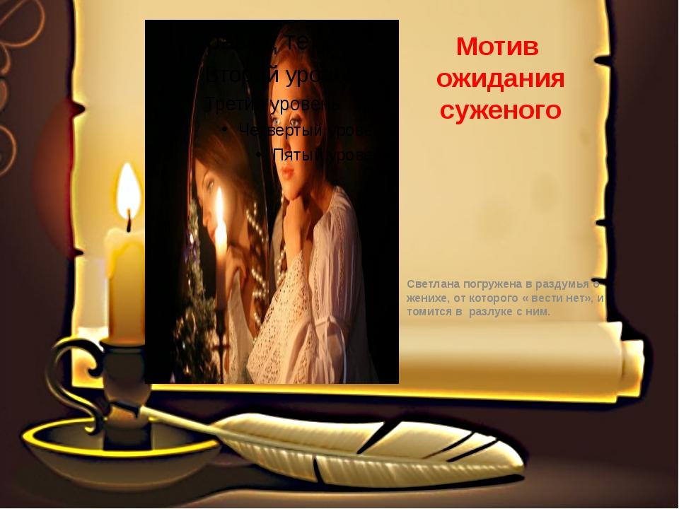 Мотив ожидания суженого Светлана погружена в раздумья о женихе, от которого «...
