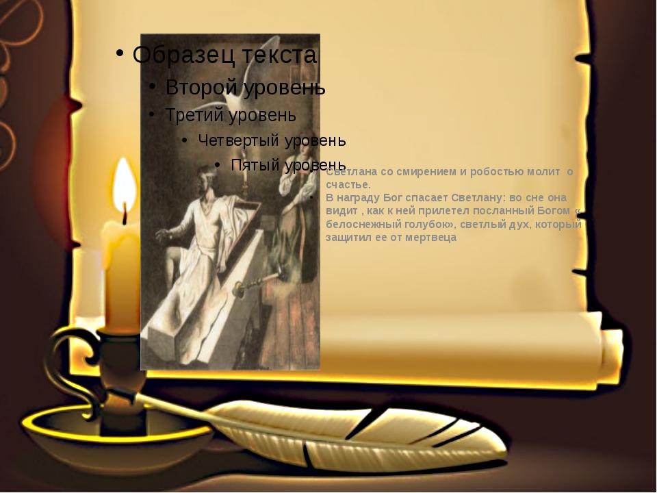 Светлана со смирением и робостью молит о счастье. В награду Бог спасает Свет...