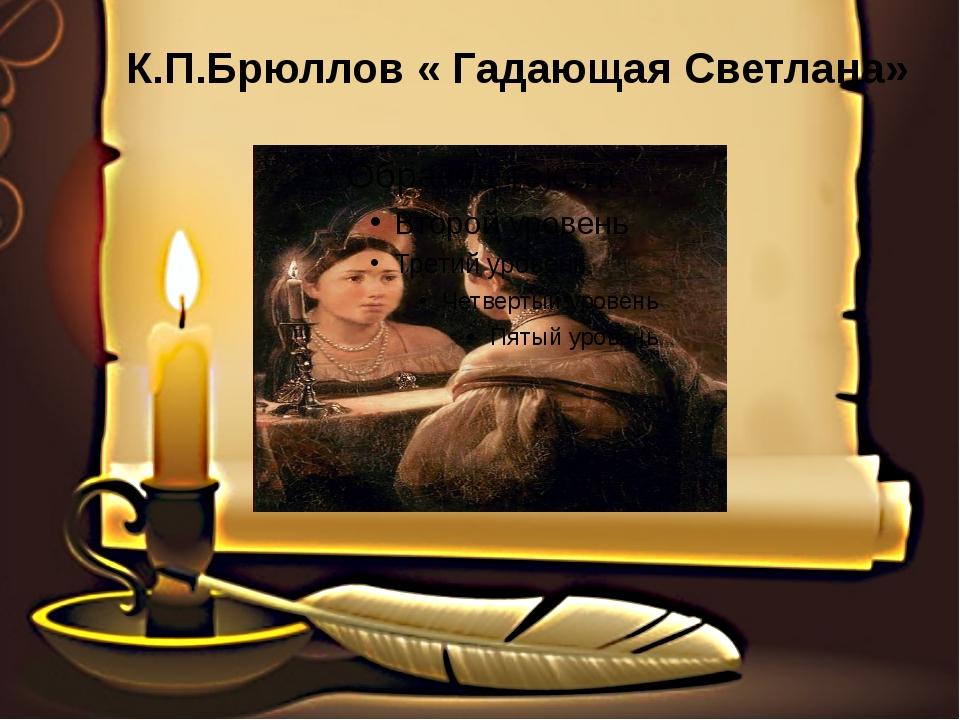 К.П.Брюллов « Гадающая Светлана»