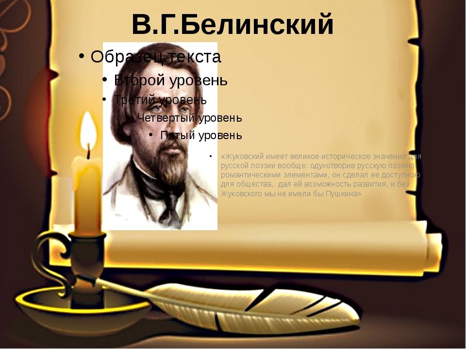 В.Г.Белинский «Жуковский имеет великое историческое значение для русской поэз...