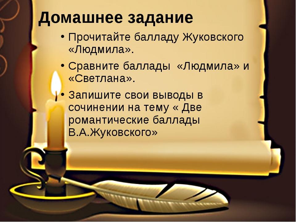 Домашнее задание Прочитайте балладу Жуковского «Людмила». Сравните баллады «Л...