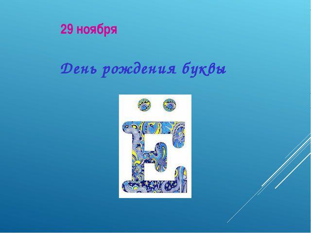 29 ноября День рождения буквы