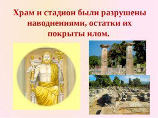 Храм и стадион были разрушены наводнениями, остатки их покрыты илом.