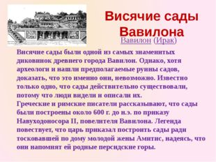 Висячие сады Вавилона Висячие сады были одной из самых знаменитых диковинок д