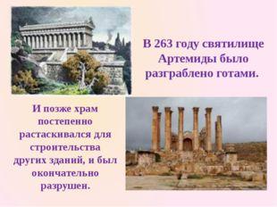 В 263 году святилище Артемиды было разграблено готами. И позже храм постепенн
