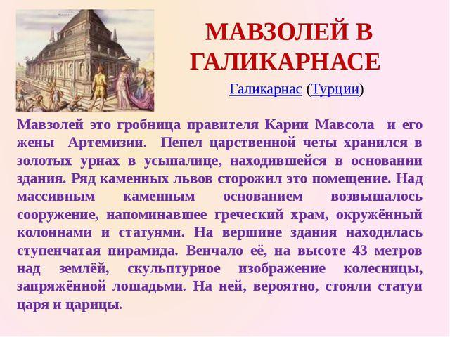 МАВЗОЛЕЙ В ГАЛИКАРНАСЕ Галикарнас (Турции) Мавзолей это гробница правителя Ка...