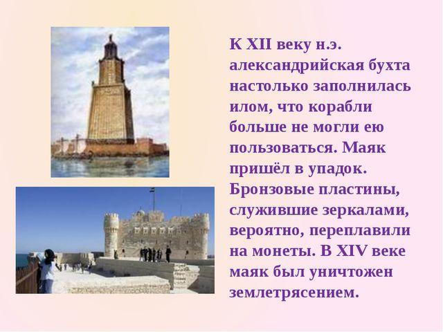 К XII веку н.э. александрийская бухта настолько заполнилась илом, что корабли...