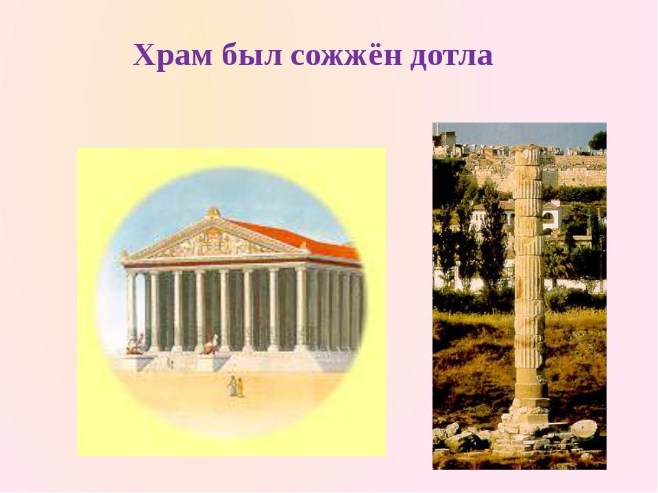 Храм был сожжён дотла