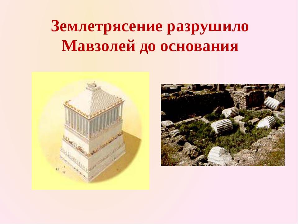 Землетрясение разрушило Мавзолей до основания