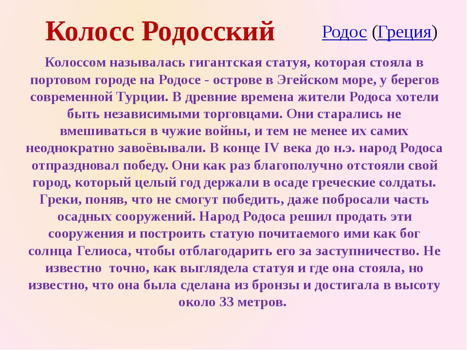 Колосс Родосский Родос (Греция) Колоссом называлась гигантская статуя, котора...