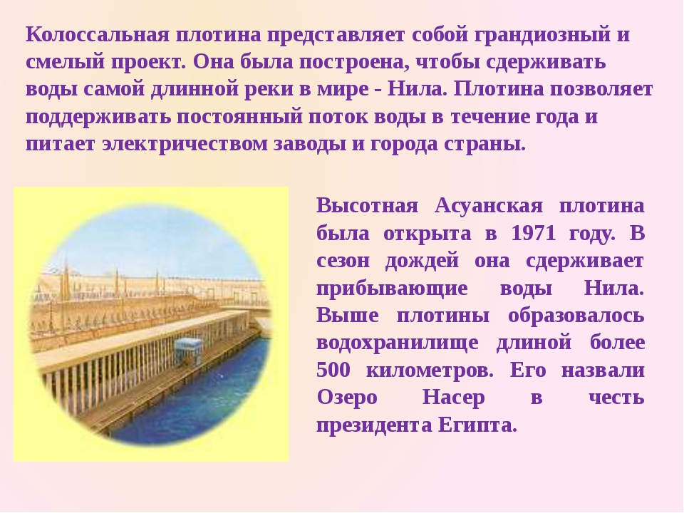 Колоссальная плотина представляет собой грандиозный и смелый проект. Она был...