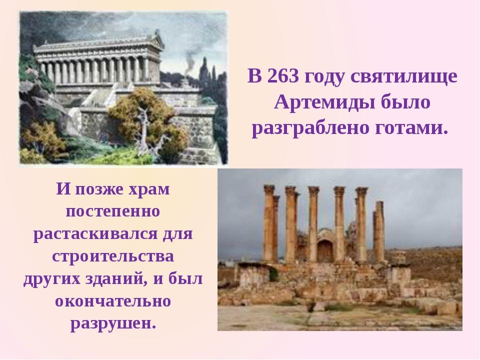 В 263 году святилище Артемиды было разграблено готами. И позже храм постепенн...
