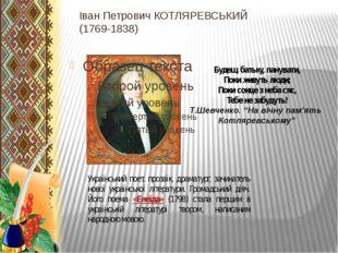 Іван Петрович КОТЛЯРЕВСЬКИЙ (1769-1838) Будеш, батьку, панувати, Поки живуть