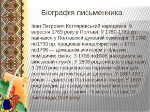 Біографія письменника Іван Петрович Котляревський народився 9 вересня 1769 ро