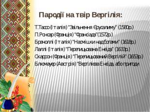 """Пародії на твір Вергілія: Т.Тассо (Італія) """"Звільнення Єрусалиму"""" (1580р.) П."""