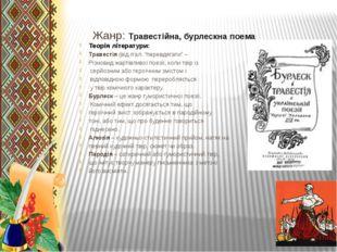 """Жанр: Травестійна, бурлескна поема Теорія літератури: Травестія (від італ. """"п"""