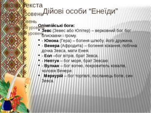 """Дійові особи """"Енеїди"""" Олімпійські боги: Зевс (Зевес або Юпітер) – верховний б"""