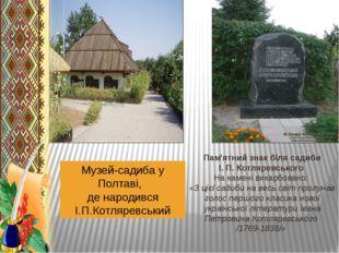 Пам'ятний знак біля садиби І.П.Котляревського На камені викарбовано: «З ціє