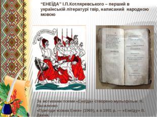 """""""ЕНЕЇДА"""" І.П.Котляревського – перший в українській літературі твір, написаний"""