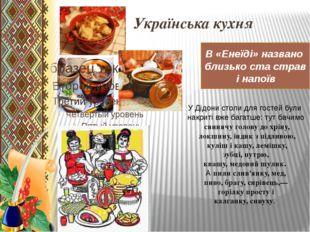Українська кухня В «Енеїді» названо близько ста страв і напоїв У Дідони столи