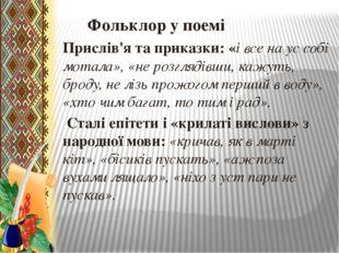 Фольклор у поемі Прислiв'я та приказки: «i все на ус собi мотала», «не розгля