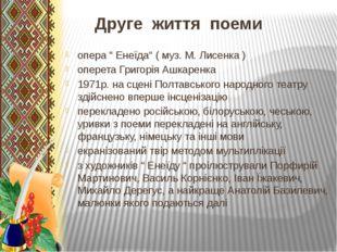 "Друге життя поеми опера "" Енеїда"" ( муз. М. Лисенка ) оперета Григорія Ашкаре"