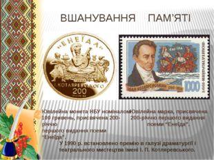 ВШАНУВАННЯ ПАМ'ЯТІ Ювілейна монета НБУ номіналом 100 гривень, присвячена 200-