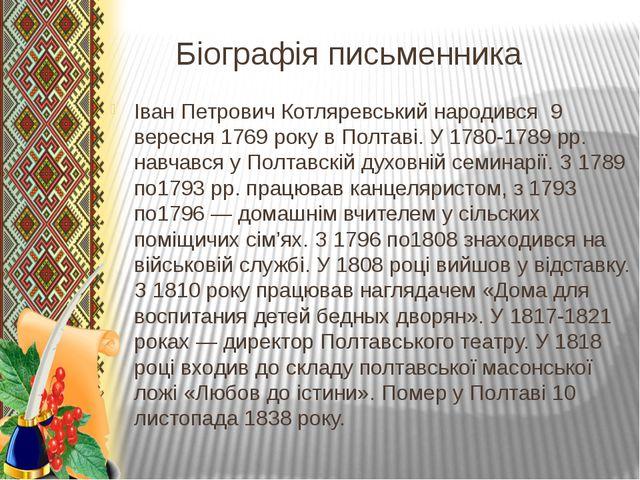 Біографія письменника Іван Петрович Котляревський народився 9 вересня 1769 ро...
