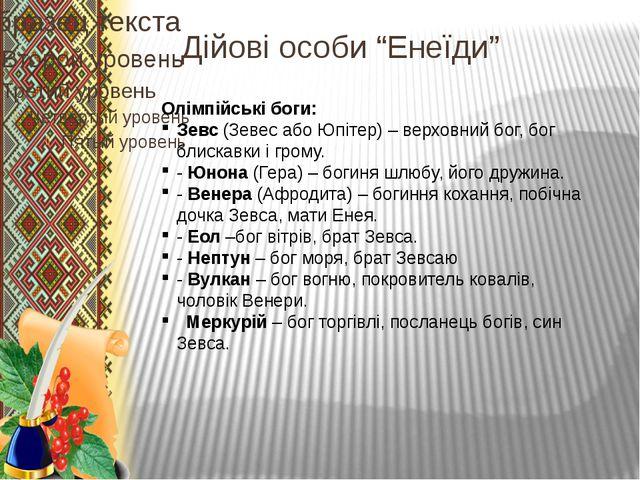 """Дійові особи """"Енеїди"""" Олімпійські боги: Зевс (Зевес або Юпітер) – верховний б..."""