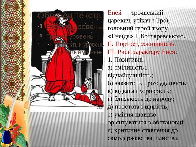 Еней — троянський царевич, утікач з Трої, головний герой твору «Енеїда» І. Ко...