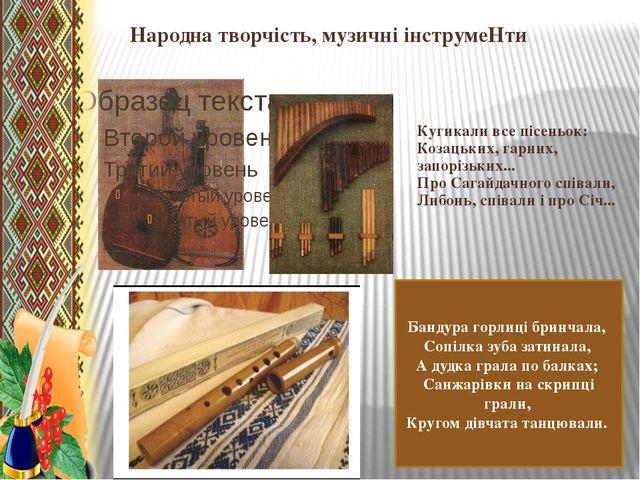 Народна творчість, музичні інструмеНти Кугикали все пiсеньок: Козацьких, гарн...