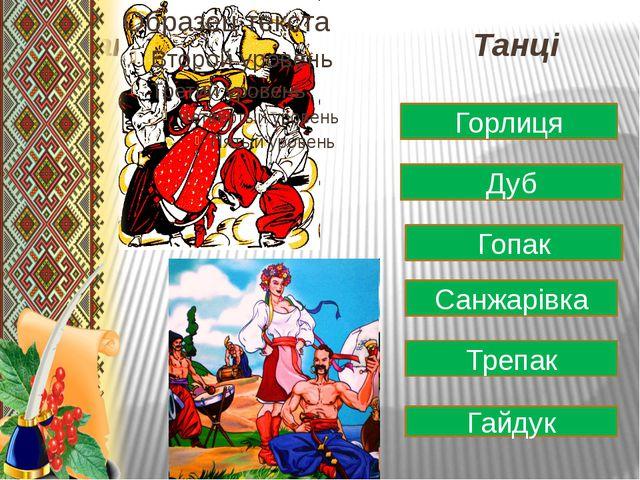 ТанціТанціТ Танці Горлиця Дуб Гопак Санжарівка Трепак Гайдук