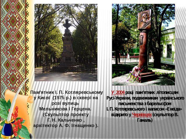 Пам'ятник І. П. Котляревському у Києві (1975 р.) в сквері на розі вулиць Мел...
