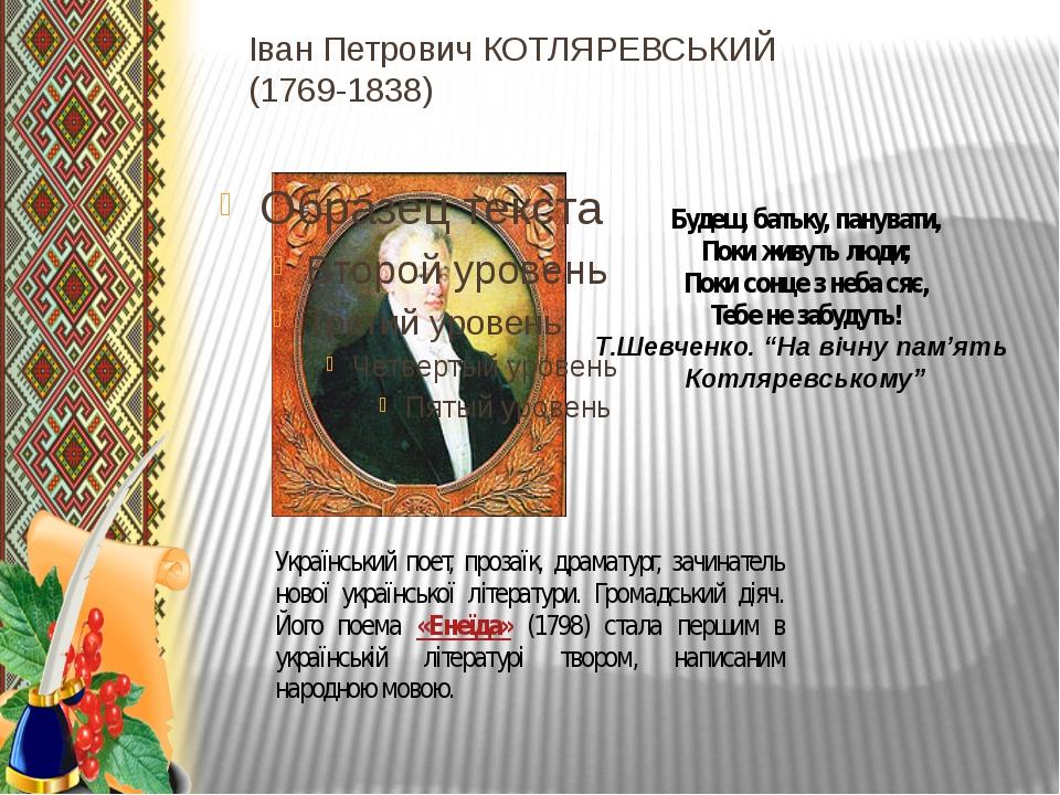 Іван Петрович КОТЛЯРЕВСЬКИЙ (1769-1838) Будеш, батьку, панувати, Поки живуть...