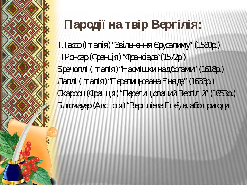 """Пародії на твір Вергілія: Т.Тассо (Італія) """"Звільнення Єрусалиму"""" (1580р.) П...."""
