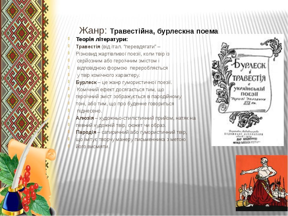 """Жанр: Травестійна, бурлескна поема Теорія літератури: Травестія (від італ. """"п..."""