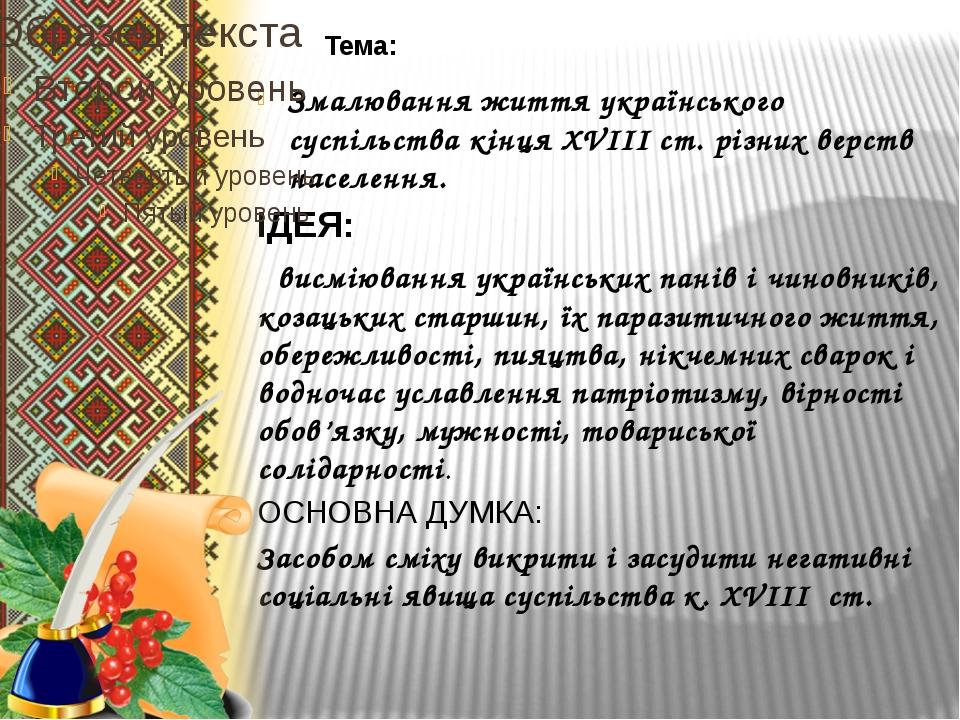 Тема: Змалювання життя українського суспільства кінця ХVІІІ ст. різних верств...