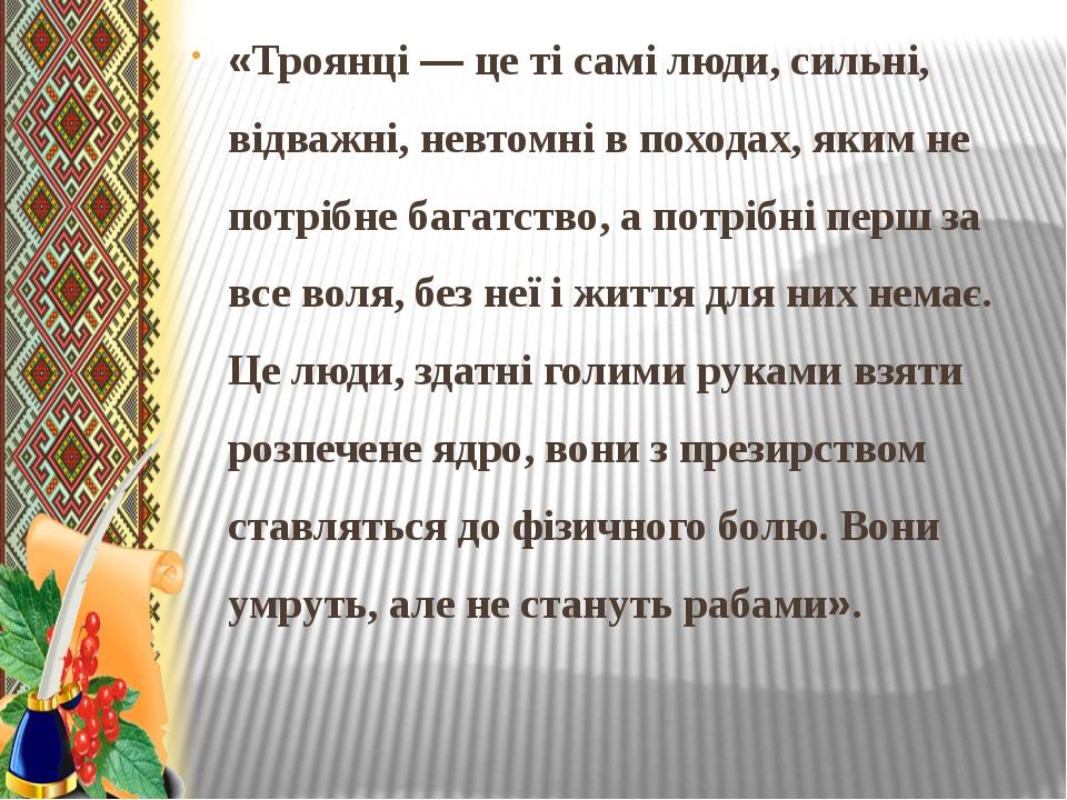 «Троянці — це ті самі люди, сильні, відважні, невтомні в походах, яким не пот...