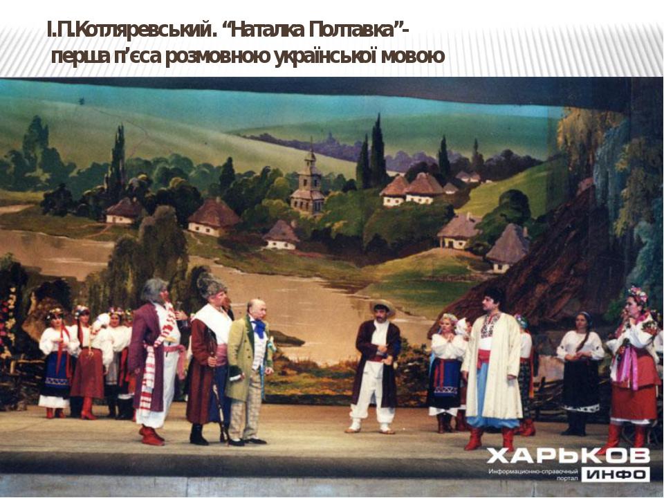 """І.П.Котляревський. """"Наталка Полтавка""""- перша п'єса розмовною української мовою"""